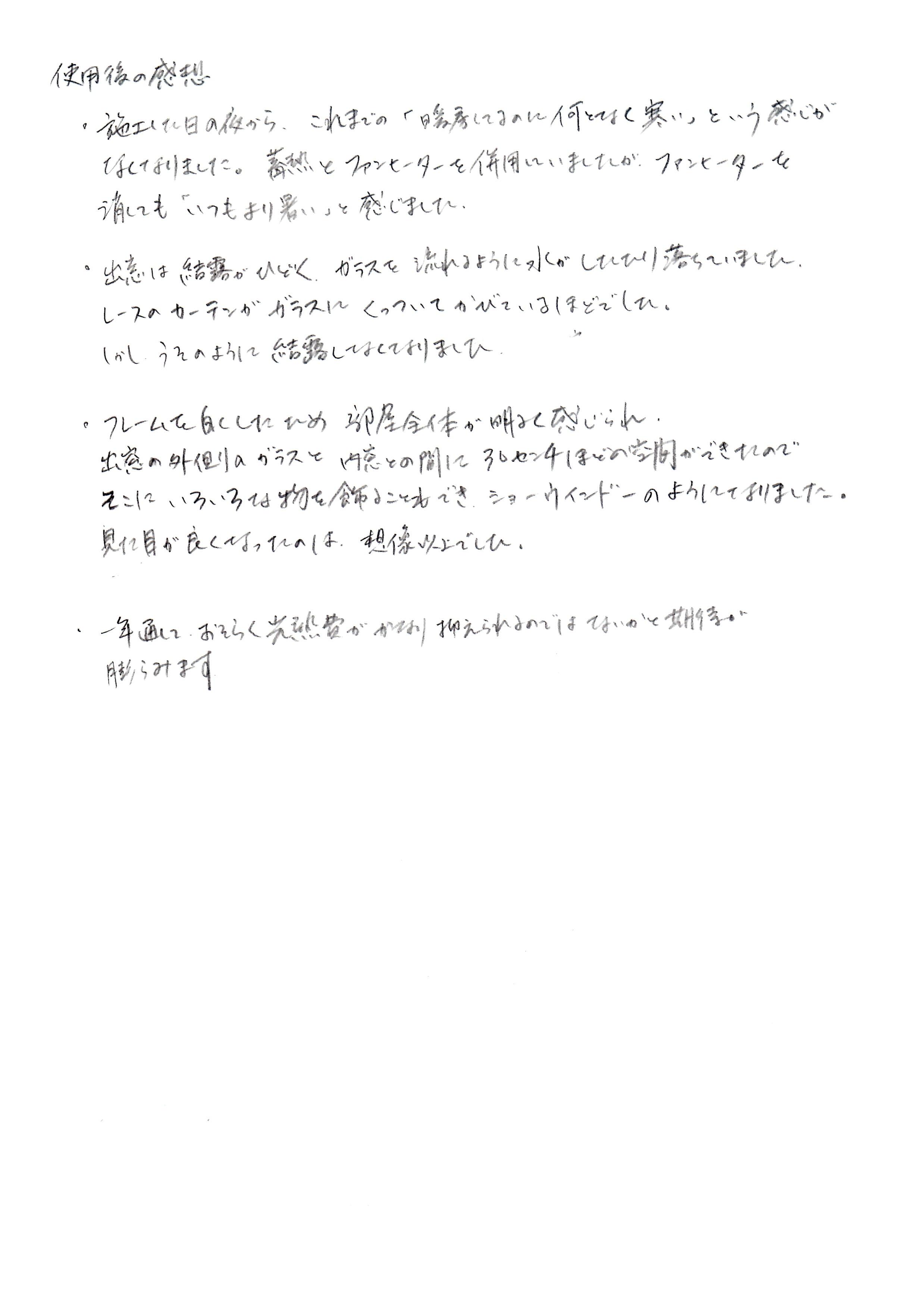 アンケート005