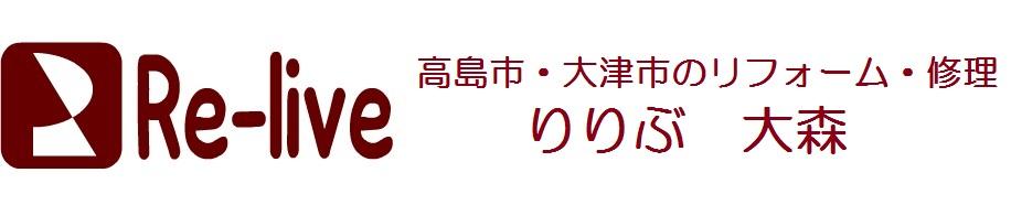 高島市のリフォームならRe-liveりりぶ 大森です!