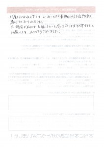アンケート014